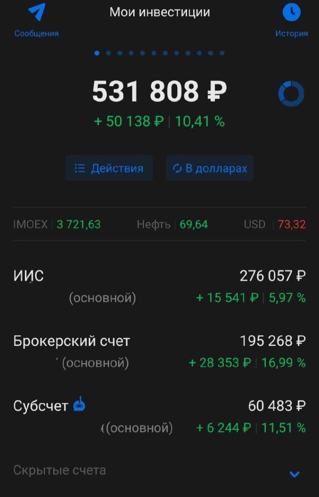 Май! Доходность портфеля  + 5570 руб!